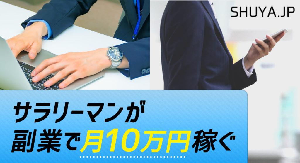 【給料以外で稼ぐ方法】サラリーマンが副業で月10万円稼ぐ現実的な方法