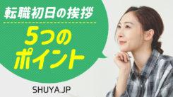 【失敗しない】転職入社初日の挨拶等の5つのポイントと注意事項!