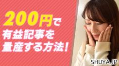 他人の力を利用して200円で有益な記事を量産する方法