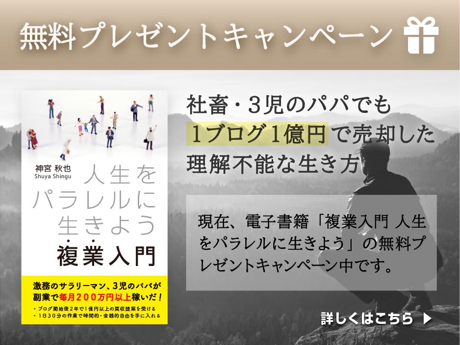 複業入門_電子書籍