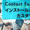 【保存版】Contact Form 7のインストールとカスタマイズのすべて