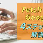 新しいサーチコンソールでFetch as Googleを利用する方法を4ステップで解説
