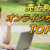 【最新版】売上別人気オンラインサロンランキングTOP10