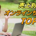 【超最新版】オンラインサロン売上別人気ランキングTOP10