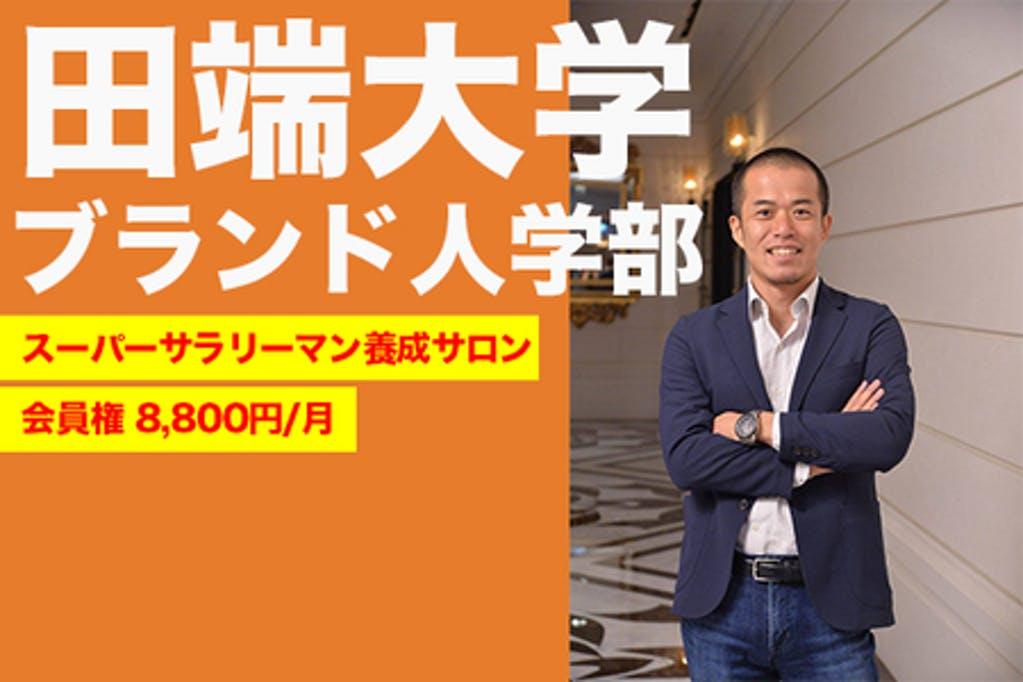 田端大学 ブランド人学部