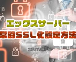 エックスサーバーで常時SSL化設定をする方法