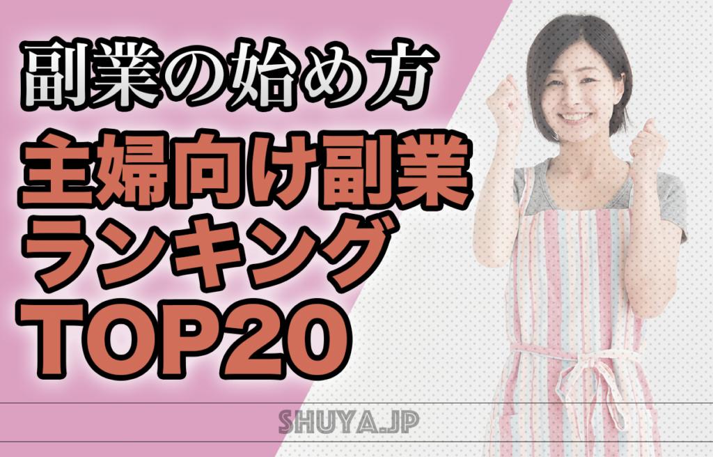 副業の始め方!在宅で稼げる主婦向けのお仕事ランキングTOP20