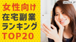 【完全保存版】女性におすすめの在宅でできる副業ランキングTOP20