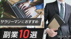 サラリーマンにおすすめの副業10選!