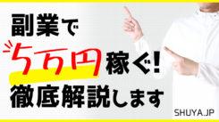 【最新版】副業で5万円稼ぐオススメの方法を徹底解説!
