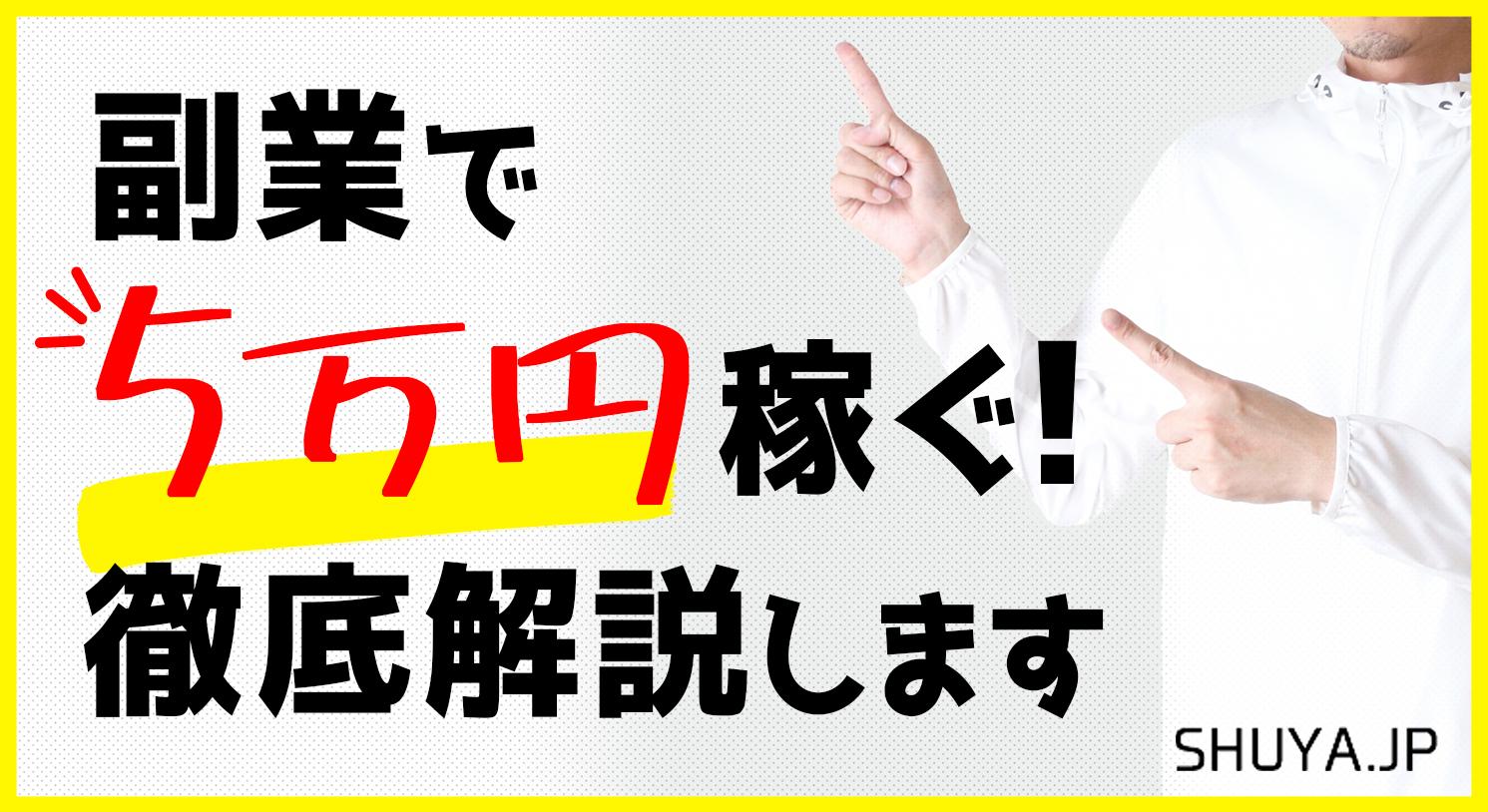 【最新版】副業で5万円稼ぐおすすめの方法について徹底解説