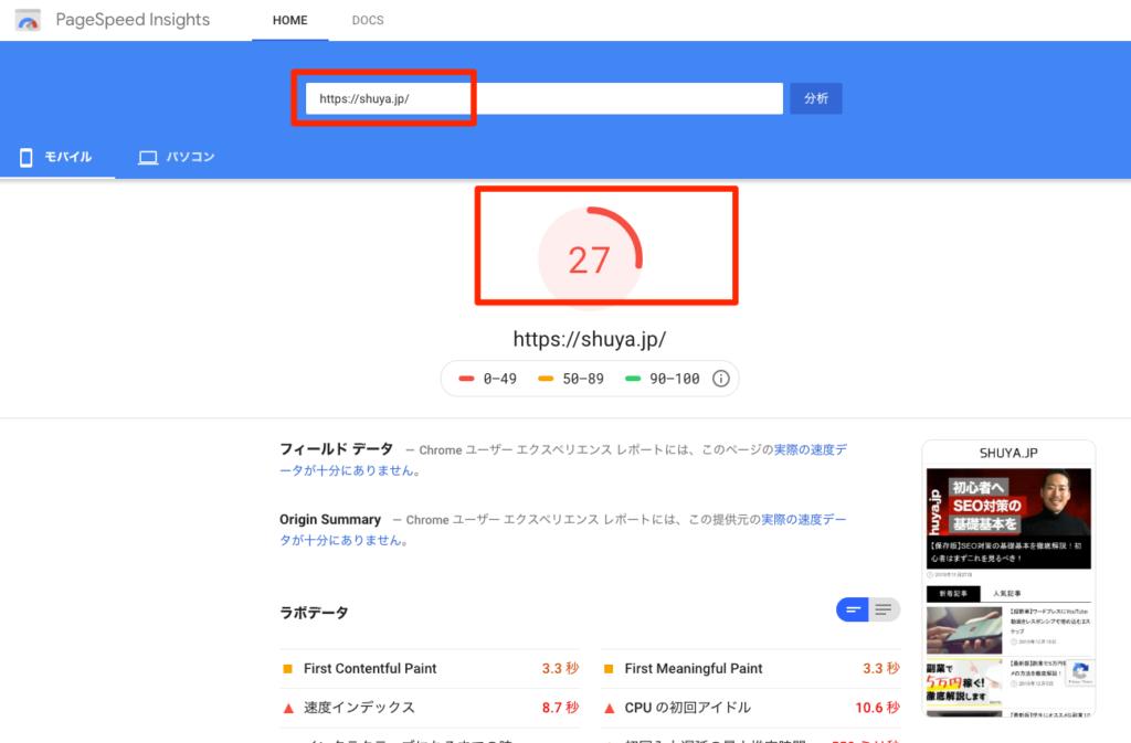 ページスピードインサイトでチェックして表示スピードを改善する