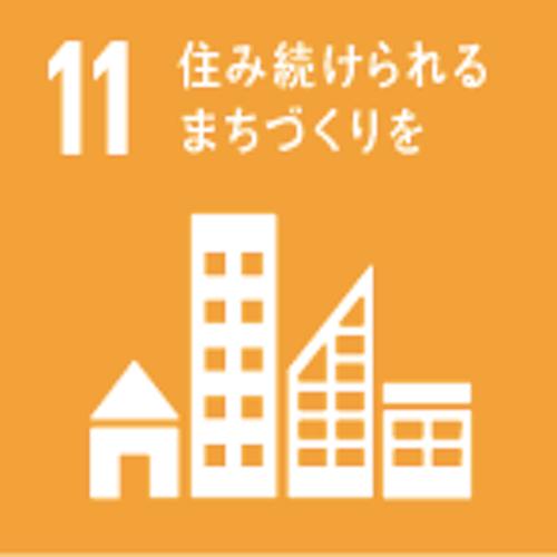 SDGsのゴール11