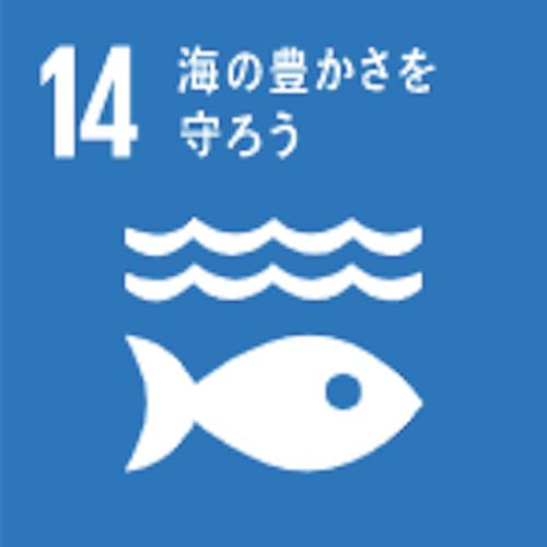 SDGsのゴール14