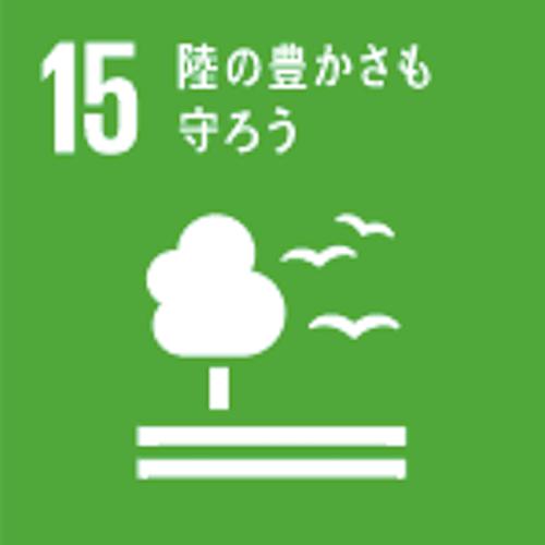 SDGsのゴール15