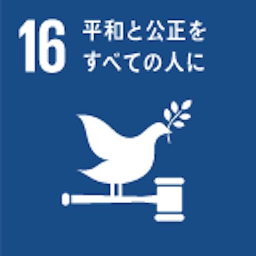 SDGsのゴール16