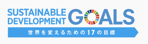 SDGsのロゴ画像