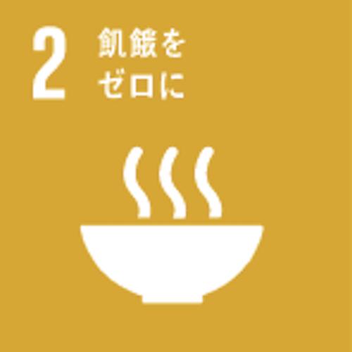 SDGsのゴール2