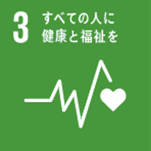 SDGsのゴール3