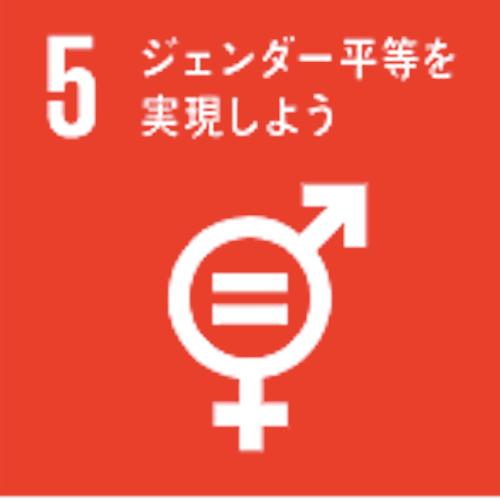 SDGsのゴール5