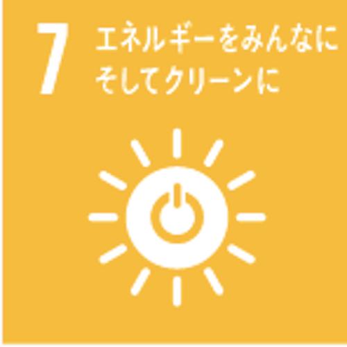 SDGsのゴール7