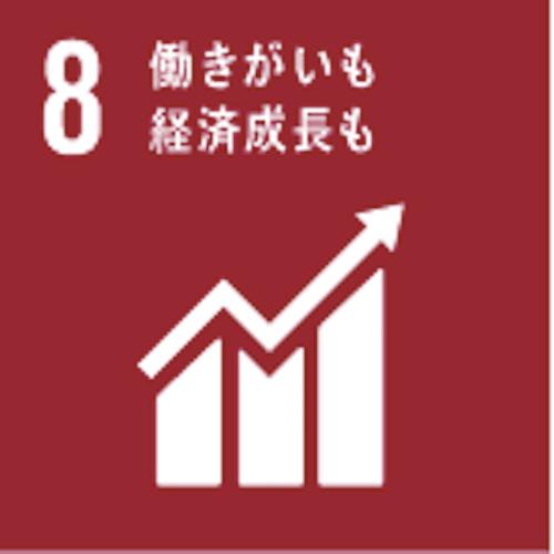 SDGsのゴール8