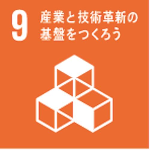 SDGsのゴール9