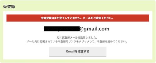 モシモアフィリサイトの仮登録画面