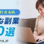 【保存版】主婦におすすめの意外な副業10選!