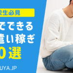 【高校生必見】自宅でできる安全なお小遣い稼ぎ10選