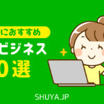 【完全版】初心者におすすめのネットビジネス10選!月収・初期費用などをまとめました!