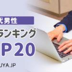 【完全版】40代男性におすすめの副業ランキングTOP20